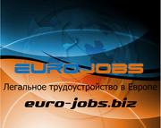 Приглашаем на работу в Европу